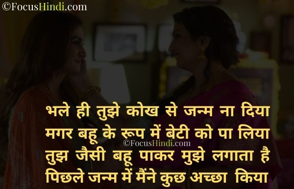 bahu quotes in hindi