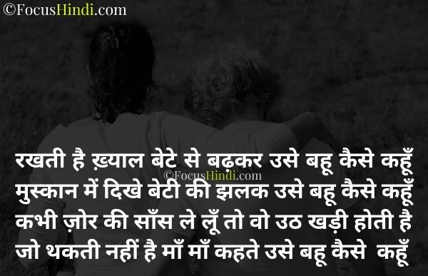 best bahu quotes hindi