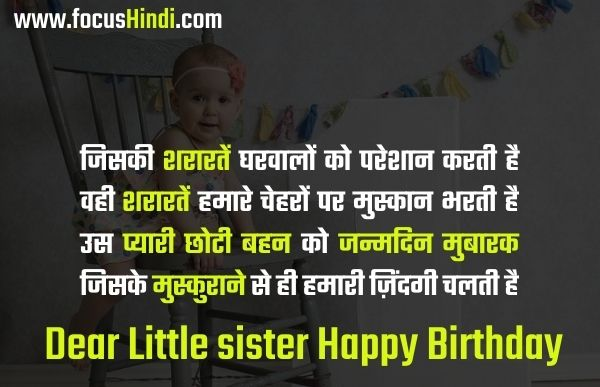 birthday wishes for younger sister in hindi