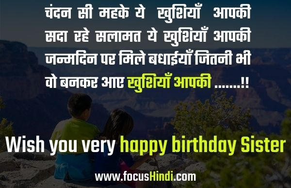 happy birthday wishes for sister in hindi download