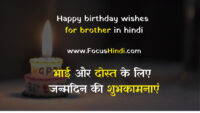happy birthday wishes for Bhai or dost