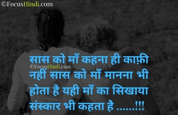 saas bahu love quotes in hindi