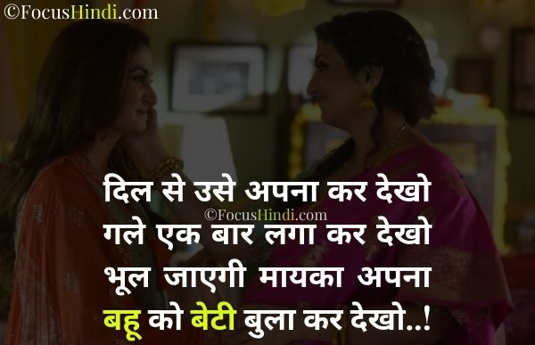 saas bahu quotes in hindi