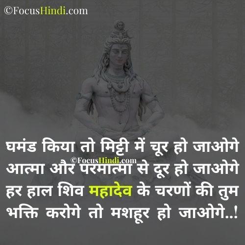 shiv bhakti shayari in hindi