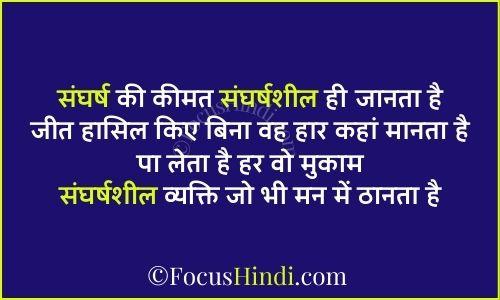 struggle quotes in hindi