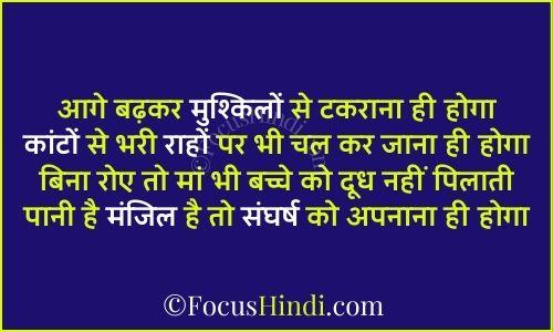 struggle status in hindi