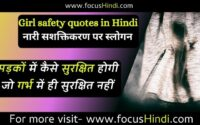 Girl safety quotes in Hindi women safety quotes | नारी सुरक्षा पर स्लोगन नारी |सशक्तिकरण पर स्लोगन