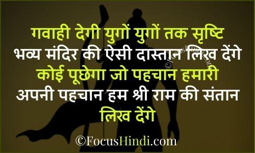 Ram Mandir Hindi status