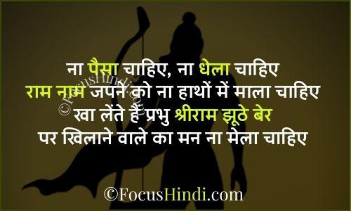 Ram Mandir status shayari