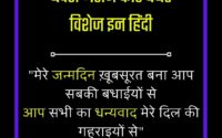 Thank you message for birthday wishes Hindi