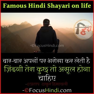 Sad msg in hindi for life